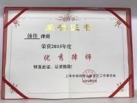 奉贤区优秀律师证书(2015年)