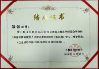 汤佳律师领军人才综合素质训练结业证书