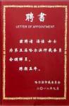 汤佳律师受聘哈尔滨仲裁委员会调解员