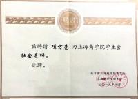 项方亮律师受聘为商学院社会导师