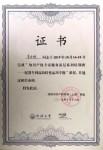 李承顺结业证书