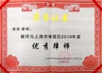 汤佳律师奉贤区优秀律师证书(2018年)